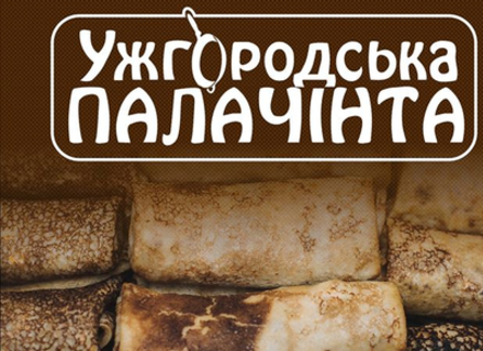 Ужгородська Палачінта 2020 відбудеться біля Дастору