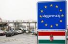 Угорщина закриває свої кордони