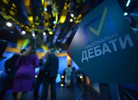 Чи будуть теледебати кандидатів у Президенти