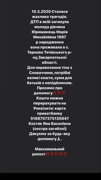 Стали відомі імена молодих закарпатців, які загинули у моторошній автотрощі в Словаччині (ФОТО), фото-2