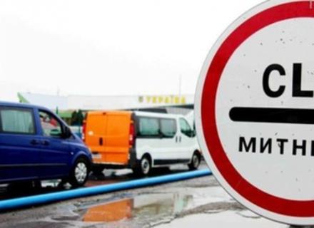 З наступного року в Україні подешевшає розмитнення автомобілів
