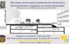 Ужгородці хочуть, щоб в центрі міста побудували підземний паркінг