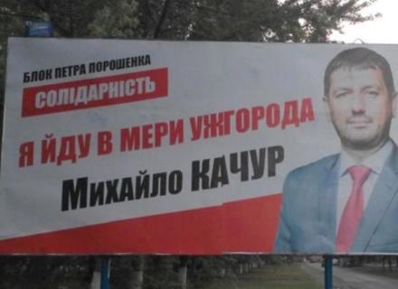 СБУ розшукує колишнього кандидата в мери Ужгорода від партії Порошенка