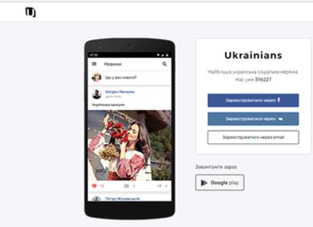 Українська соцмережа Ukrainians стала історією