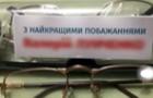 На Тячівщині підкуповують виборців безкоштовними окулярами