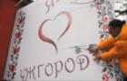 """Розважальна телепередача """"Вдома краще"""" і Євген Синельников побували в Ужгороді"""