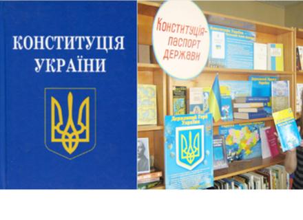 Конституції України 21 рік