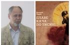 Закарпатський дослідник видав книгу про український Реквієм