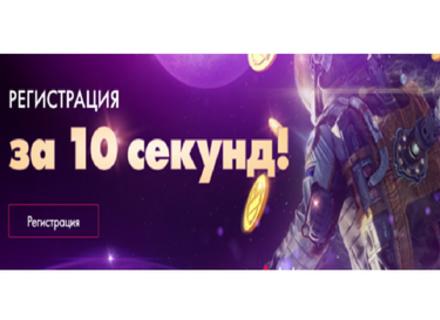 В казино Космолот самая быстрая регистрация на сайте