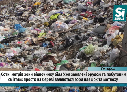 В Ужгороді в районі Радванки між залізничною колією та річкою суцільний смітник (ВІДЕО)