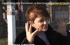 Як відчували землетрус у селі Фанчиково (ВІДЕО)