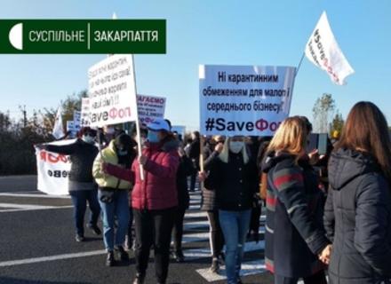 На Закарпатті підприємці виступають проти касових апаратів і перекрили міжнародну трасу