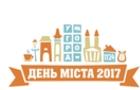 Логотип до Дня Ужгорода - крадений