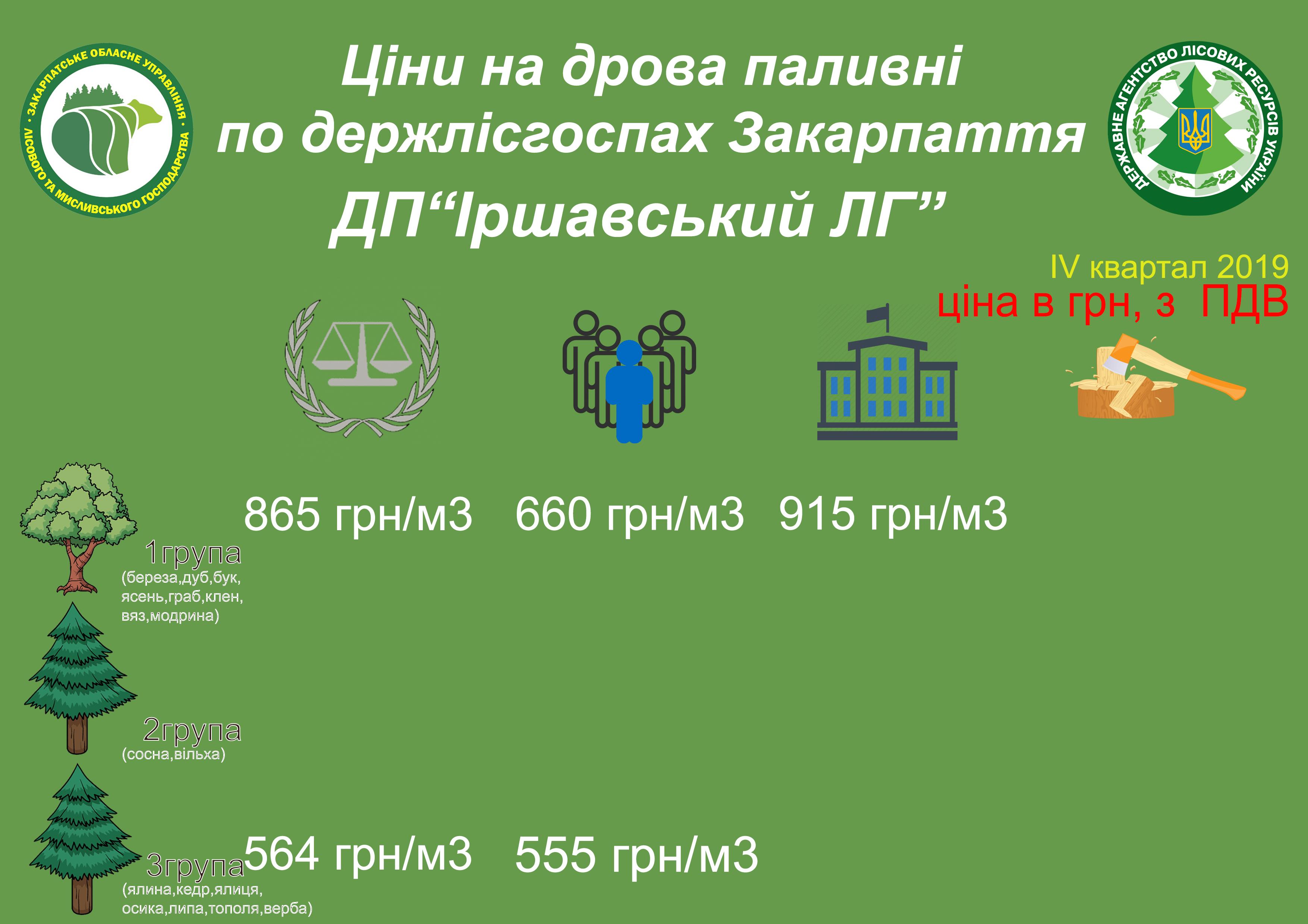 """ДП""""Іршавський ЛГ"""""""