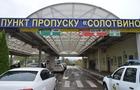Сьогодні на Закарпатті повністю відновить роботу ПП Солотвино - Мармаріцей на кордоні з Румунією