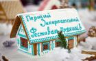 В Ужгороді триває Перший закарпатський фестиваль пряників