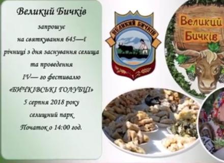 Великий Бичків запрошує на фестиваль голубців і на річницю заснування села