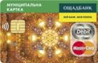 """Чому в Ужгороді """"муніципальні картки"""" на папері, а в Мукачеві вже реальні"""