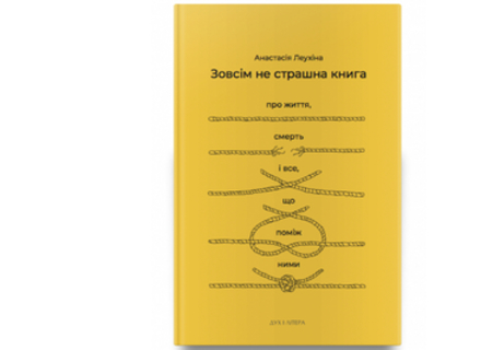 """В Ужгороді презентують видання """"Зовсім не страшна книга про життя, смерть та все, що поміж ними"""""""