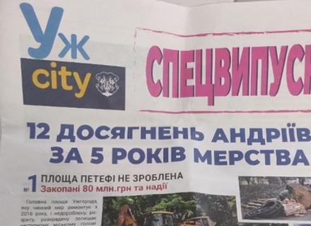 В Ужгороді поліція зупинила роздачу спецвипуску газети про діяльність мера