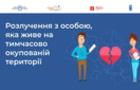 Як розлучитися з чоловіком/дружиною, що проживає на тимчасово окупованій території України