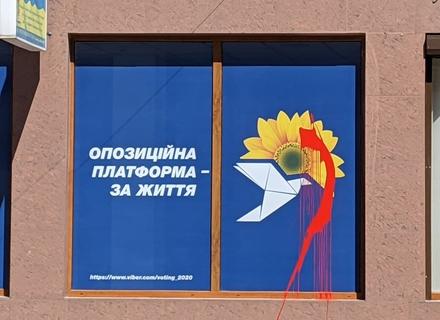 В Ужгороді проросійська партія заявляє про напад на офіс