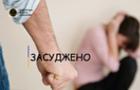 За домашнє насильство житель Берегівщини отримав 2 роки тюрми