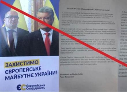 На Закарпатті організовано чергову провокацію проти кандидата в нардепи від угорської громади
