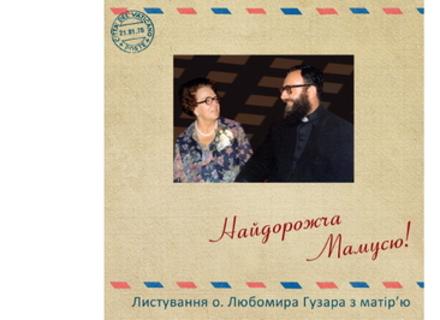 Презентация книги переписки Любомира Гузара с матерью в Ивано-Франковске
