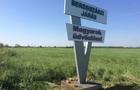 Провокаторам навколо угорського питання в Закарпатті можуть дати 15 років в'язниці
