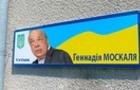 Протистояння між владою Мукачева та головою Закарпатської ОДА навколо перейменування вулиць закінчилося перемогою Москаля