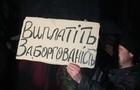 Трасу Чоп-Київ на Закарпатті розблоковано. Бюджетники поставили владі ультиматум (ВІДЕО)
