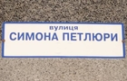 В Ужгороді таки назвуть вулиці  іменами українських історичних постатей