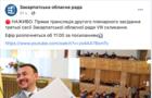 Під час сесії Закарпатської облради голова ради Петров матюкався. Рада видалила трансляцію (ВІДЕО)