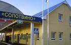"""На Закарпатті буде обмежено рух через українсько-румунський кордон на КПП """"Солотвино"""""""