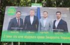 На Закарпатті «Слуги народу» розпочали рекламну кампанію з помилками