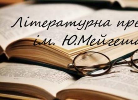 Мукачівська влада готова дати 10 тисяч комусь із молодих талановитих літераторів