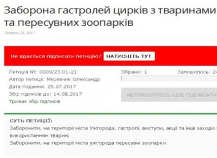 Ужгородці на сайті міськради зареєстрували петицію щодо заборони пересувних зоопарків та цирків з тваринами