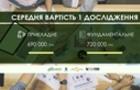 Україна неефективно витрачає гроші на наукові дослідження