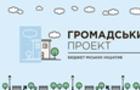 Скандал в Ужгороді: Голосування за громадські проекти могли бути сфальсифіковані