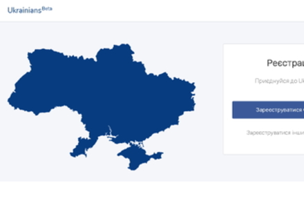 Українська соцмережа Ukrainians почала роботу