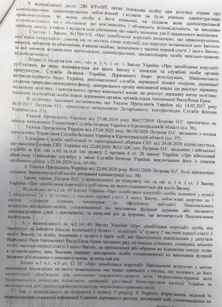 Snymok-30