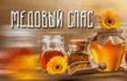 """В Ужгороді відбудеться фестиваль """"Медовий спас"""""""