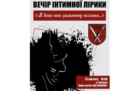В Ужгороді відбудеться вечір інтимної лірики