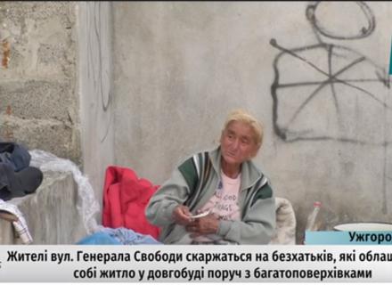 Безхатченки окупували недобудову в крупному житловому районі Ужгорода (ВІДЕО)