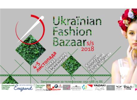 4-5 листопада — Ukraïnian Fashion Bazaar (ПРОГРАМА)