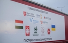 Закарпатська влада просить центральну владу вплинути на митників щодо гуманітарки