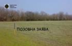 Хустська прокуратура вимагає повернути державі землі вартістю майже 150 млн грн