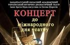Як Закарпатський драмтеатр відзначатиме День Театру