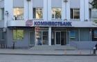 Закарпатський КОМІНВЕСТБАНК збільшив свій статутний капітал